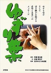 ゆずり葉 ー君もまた次の君へー('09) - Something Impressive(KYOKOⅢ)