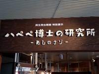 上野動物園・両生爬虫類館特設展示~ハペペ博士の研究所 - 続々・動物園ありマス。