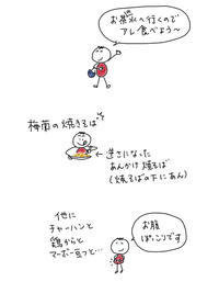 上島珈琲のグラニータ - k u r a s u