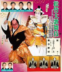 松竹大歌舞伎 - *tumugi*