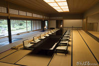 KYOTO STATE GUEST HOUSE 3 - がんばるhirotan