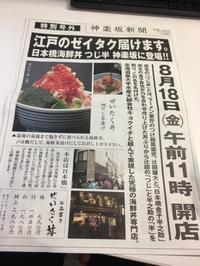 神楽坂に大好物の「日本橋海鮮丼 つじ半」ができた!☆ - ∞ しあわせノート ∞