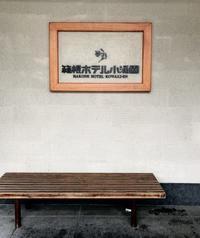 さよならホテル - 東京CalmoPasar