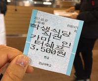 글로벌한마 (グローバルハンマ) - 新YPU『韓国ジャーナル』