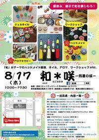 8/17 和*咲 残暑の候 - ミネキク はんこノート