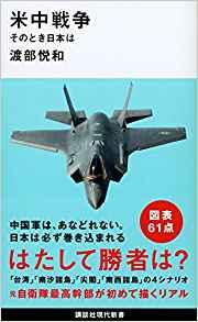 米中戦争 その時日本は - 浦安フォト日記