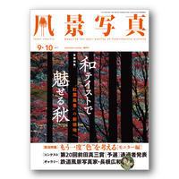 『風景写真』2017年9-10月号は8月19日(土)発売です! - 風景写真出版からのおしらせ