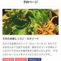 9月から体験レッスン始まります❣️ - いわきのちいさなタイ料理教室 herbs.