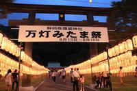護国神社・万灯みたま祭・4♪ - happy-cafe*vol.2
