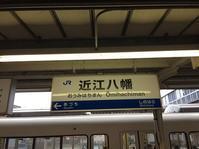 近江八幡の旅とクッションカバー。 - ぷこログ4