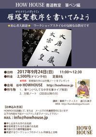 9/24(日)『雁塔聖教序を書いてみよう』開催します - 筆耕アーティスト 道口久美子 BLOG