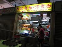 シンガポール一食めは Xian Ji Lor Mee で ♪ - よく飲むオバチャン☆本日のメニュー
