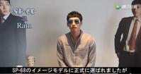 Rain メッセージ六日本語字幕 - Rain ピ 韓国★ミーハー★Diary