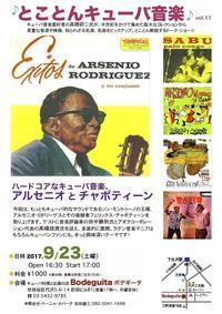 9/23 とことんキューバ音楽 Vol.11 - INFORMATION from AHORA CORPORATION