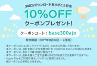 アプリ購入限定!10%OFFクーポンをプレゼント!【9月3日(日)まで】 - アメカジ、古着、ミリタリーファッションのブログ