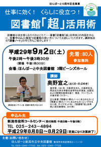 9/2(土)新潟市立図書館で講演 - 奥野宣之の実験室