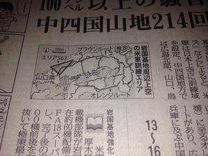 米空母艦載機部隊が岩国に移転 - 岡山・星野文昭さんを救う会事務局ブログ