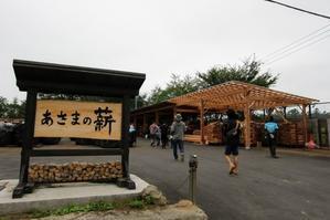 期間限定!薪の工場見学 - 北軽井沢スウィートグラス