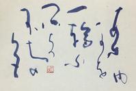 So cool !…      「閑」 - 筆文字・商業書道・今日の一文字・書画作品<札幌描き屋工山>