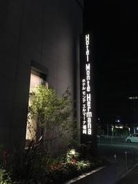 僕の夏休み2017(ホテル モンテ エルマーナ福岡) - 観光地へ行こう! sightseeing stay meal