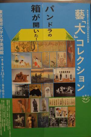 上野でボストン美術館の至宝展と芸大コレクション展 -