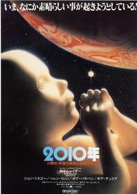 2010年(宇宙の旅) - はっちのブログ【快適版】