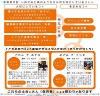 9月にプレ開園! 〜9/3 入園説明会〜 - めぐみと森のようちえん