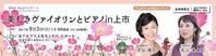演奏会のお知らせ【第9回Net3コンサート】 - ピアニスト丸山美由紀のページ