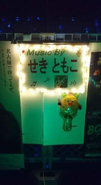 ナイトズー最終日! - 愛知・名古屋を中心に活動する女性ギタリストせきともこのブログ