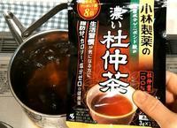 手持ちのお茶を濃い杜仲茶にすり替える - ピースケさんのお留守ばん