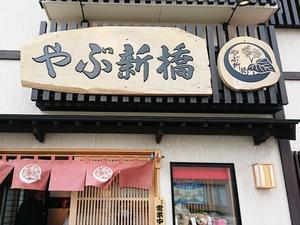 やぶ新橋店(輪島市河井町) - 石川のおいしーもん日記