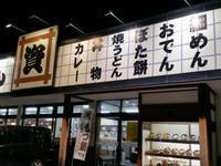 ★資さんうどん 諸岡店★ - Maison de HAKATA 。.:*・゜☆