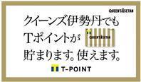 【三越伊勢丹がTポイント撤退】 - お散歩アルバム・・夏本番