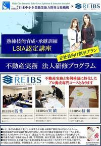 不動産の研修講師募集 - 不動産オーナー経営学院REIBS