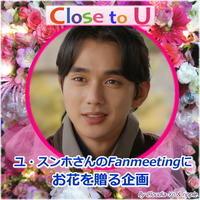 ユ・スンホさんのファンミーティングにお花を贈る企画2017☆ ~Close to U~ - ひまわり畑より