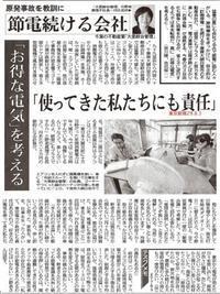 「お徳な電気を考える」「世界で再生エネ拡大 一番安いから」「望ましい電源判断する目を」/ 東京新聞 - 瀬戸の風
