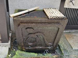 西花見小路「う桶や?う」の水桶 -