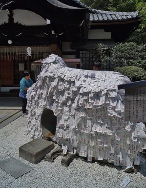 安井金比羅宮の縁切り縁結び碑(いし) -