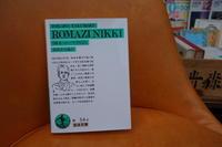 ROMAZI NIKKI。 - 不二書店ゆるゆる日誌