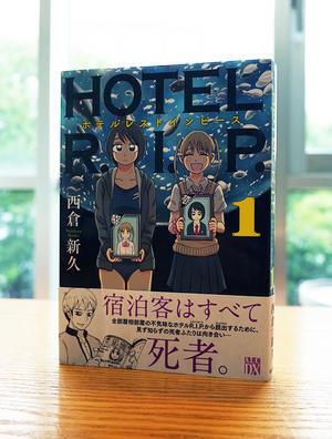 WORKS_comic 『HOTEL R.I.P』1巻 -