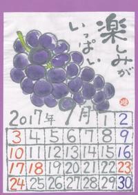 2017年9月 「ぶどう」 - ムッチャンの絵手紙日記