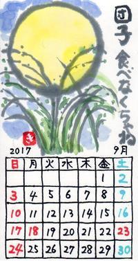 青葉 2017年9月 「十五夜お月さん」 - ムッチャンの絵手紙日記