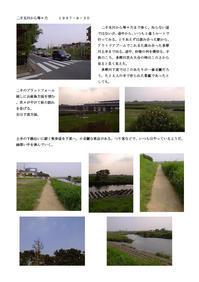 1997/8/30:二子玉川から等々力(途中切れ) - 揺りかごから酒場まで☆少額微動隊