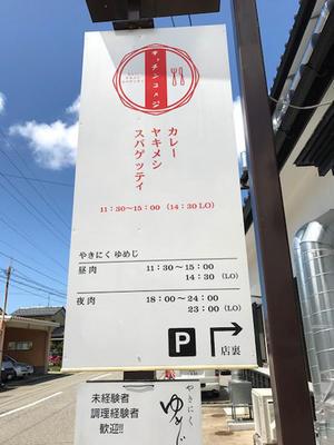 金沢(入江):キッチン ユメジ 「ハーフ&ハーフ」 - ふりむけばスカタン