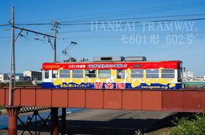 「てくてくきっぷ」で行こう 阪堺電車のチン電と堺トラム
