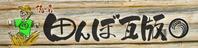 穂の香農業部:台風被害 - ケアホーム穂の香(ほのか)、ケアホームあや音(あやね)、デイサービス燈いろ(といろ)の日常