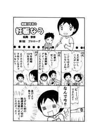 不定期更新 エッセイ漫画 結婚10年目の妊娠なう① - ぴんくい~んの謁見室
