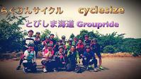とびしま海道グループライド!(^^)! - cyclesize活動ブログ