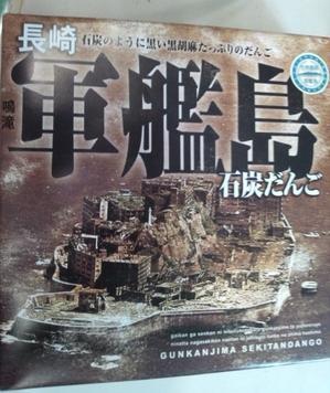 長崎のお土産 - にしよどBlog