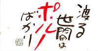 前田画楽堂本舗デザイン商品 17.8.22 - 前田画楽堂本舗